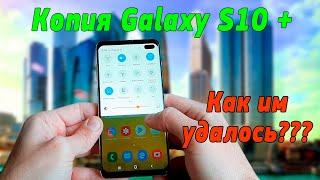Как оригинал - обзор Samsung Galaxy S10 Plus копия Корея, распаковка и тест в играх