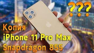 Обзор копии iPhone 11 Pro Max — новая и самая точная. AnTuTu тест и сравнение с iPhone 11 и 11 pro