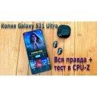 Польская копия Samsung Galaxy S21 Ultra