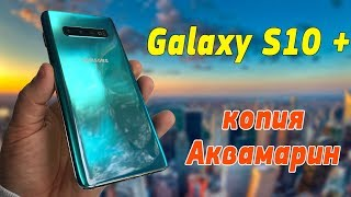 Копия Samsung Galaxy S10 Plus копия Аквамарин