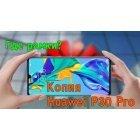Польская копия Huawei P30 Pro High Copy Full Display + Чехол