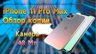 Обзор копии iPhone 11 Pro Max - камера на 48 МП как у Redmi Note 7